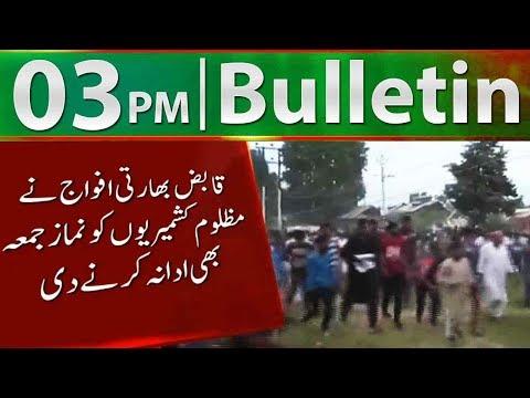 News Bulletin | 03:00 PM | 23 August 2019 | Neo News