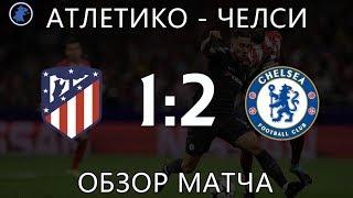Атлетико Мадрид - Челси (1:2). Обзор матча.