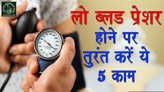 लो ब्लड प्रेशर होने पर तुंरत करें ये 5 काम || These low blood pressure immediately after working 5