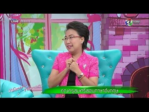 ผู้หญิงถึงผู้หญิง | คุณครูสมศรีสอนภาษาอังกฤษ | 16-01-58