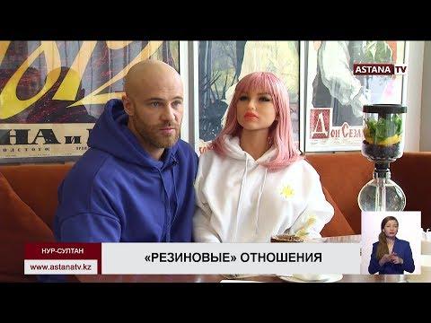 "Астанчанин ""женился "" на женщине-киборге"