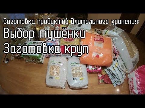 Сроки хранения продуктов питания