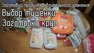 Заготовка продуктов длительного хранения #01