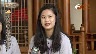 林鈺&石雅文&林鳳俞【青年易點通 4】| WXTV唯心電視台