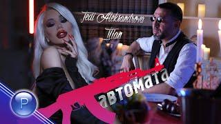 TEDI ALEKSANDROVA & ILIAN - AVTOMATA / Теди Александрова и Илиян - Автомата, 2021