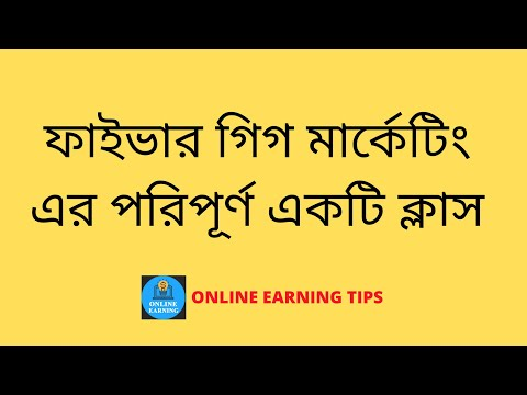 Fiverr Gig Marketing Bangla Tutorial  GIG MARKETING  Fiverr Tutorial