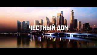 """""""Честный дом"""". Малоэтажное строительство ЛО."""