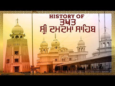 History Of Takhat Shri Damdama Sahib