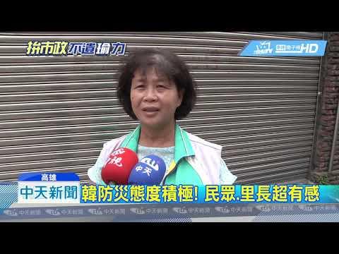 20190522中天新聞 民大讚治水有功 韓:2、30年沉痾仍須補救