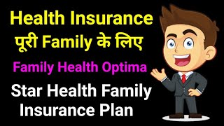 Family Health Insurance Plan | Star Health Insurance | Family Heath Optima | पूरी फैमिली के लिए