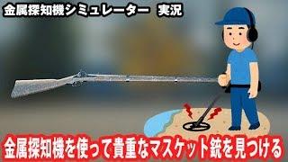 金属探知機シミュレーター「Treasure Hunter Simulator」のゲーム実況に...