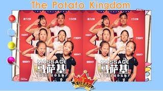 The Potato Kingdom  [kids Music Live]  原创歌曲《马萨基》Original Song《Massage》