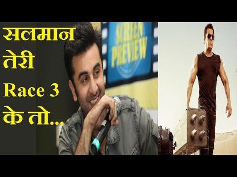 Ranbir Kapoor Reaction on Race 3 | Race 3 Review | Salman Khan | Jacqueline | Race 3 Full Movie