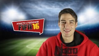 Христо играе : FIFA 16 Ultimate Team : Road to Division 1 #3