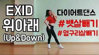 EXID (이엑스아이디)-위아래(Up&Down) 거울모드(MIRRORED)| 쉬운댄스| 쉬운안무| 쉬운다이어…