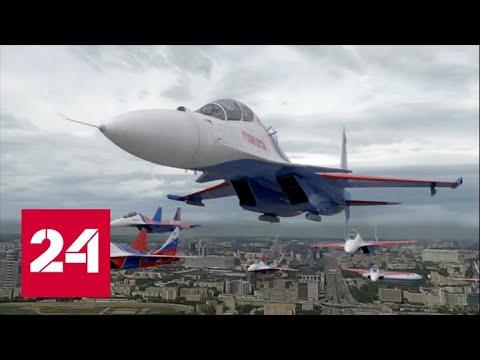 75 лет Победы. Авиапарад в Москве - Россия 24 - YouTube