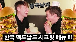 Mcdelivery in Korea!?! AND Mcdonald's Secret Menu?!