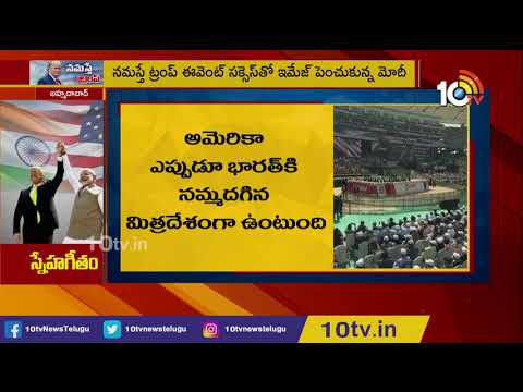 Special Story On Donald Trump Speech At Motera Stadium In Gujarat | 10TV News