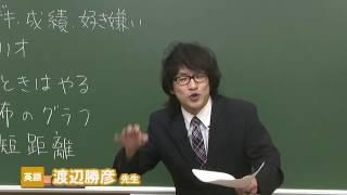 東進 講師紹介 - 英語 - 渡辺 勝彦先生