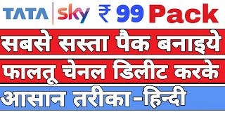 Tata Sky Channel Selection- Tata Sky Sabse Sasta Pack   Channel Add Remove From Tata Sky