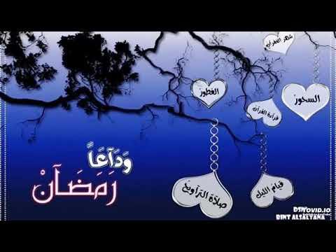 حالات واتس أب وداع رمضان بكت القلوب على وداعك حرقة Youtube