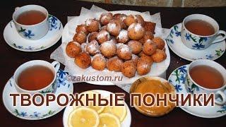 Творожные пончики шарики - рецепт простого и вкусного десерта из творога