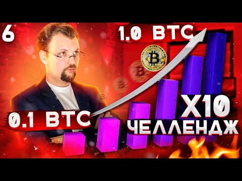 Торгую альткоины и биткоин на Binance! 0.1 BTC в 1 BTC. Какие токены я покупаю на этой неделе. #6