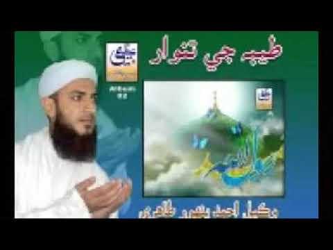 Download Sindhi Naat   Chand Roz Madine Khaa   HD