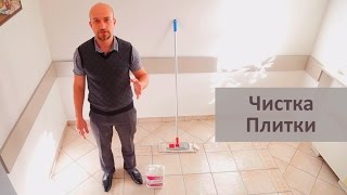 Как чистить плитку в офисе(Заказать чистку плитки можно на сайте: http://www.himdivan.ru Или позвонив по телефону: +7 (495) 649-62-46 Чистим плитку любой..., 2015-07-28T12:44:27.000Z)