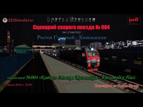 ZDSimulator - Сценарий скорого поезда №004 - по участку Ростов - Кавказская