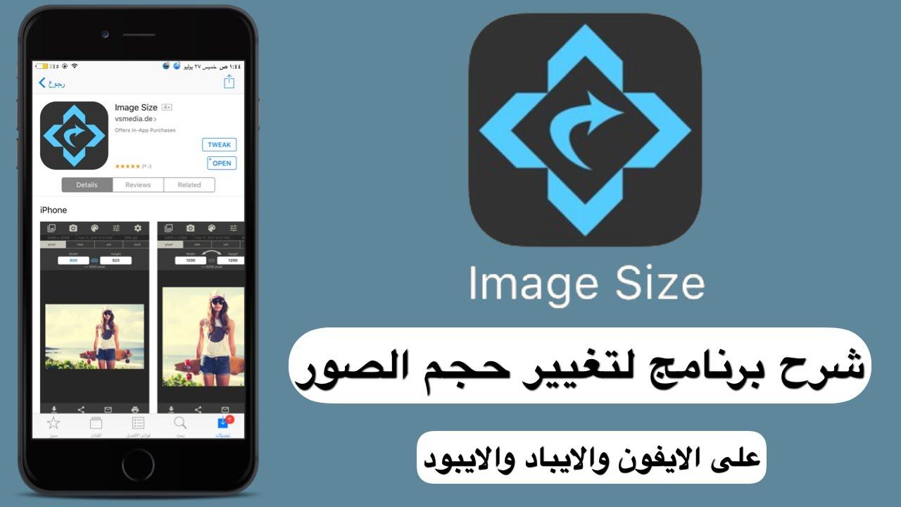 شرح برنامج Image Size لتغيير حجم الصور على الايفون والايباد والايبود Youtube