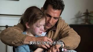 映画『インターステラー』スペシャル映像【HD】2014年11月22日公開 thumbnail