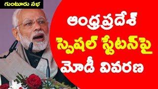 PM Narendra Modi about AP Special Status Demand | Guntur Public Meeting