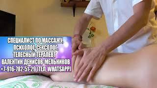 Массаж для женщин, техника массажа жене, красивый расслабляющий массаж терапия в Москве, СПб