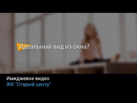 """Имиджевое видео: ЖК """"Старый центр"""""""