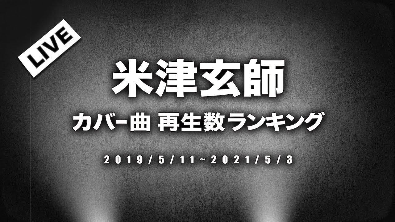 【カバー曲情報】米津玄師 カバー曲 再生数ランキング