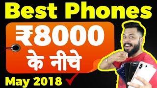 TOP 5 BEST MOBILE PHONES UNDER ₹8000 (May 2018)