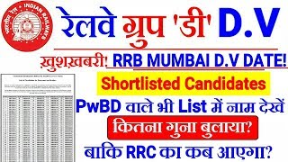 RRB GROUP 'D' Official D.V Date Rrb Mumbai Zone | Shortlisted Candidates | PwBD को भी बुलाया। thumbnail