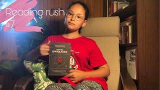 Reading rush,день 7(финальный) || читаем и смотрим «Список Шиндлера»