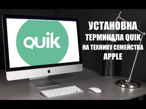 Как установить терминал QUIK на Imac, Macbook, Apple, Mac Os X?  Узнаем из этого видео!
