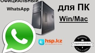 Полноценный WhatsApp на ПК!!!