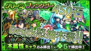 450石 Derick 怒抽木祭!! 【你地盡情like啦‼️ 哈哈哈‼️】グリーンファンタジー 日版 [怪物彈珠 モンスト Monster Strike]