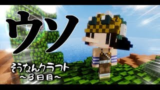 【Minecraft】遭難クラフト3日目~ワンピースを求めて【ゆっくり実況】