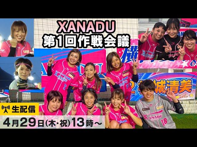 【生配信】XANADU 第1回作戦会議!【4/29(木・祝)13:00〜】