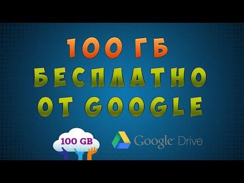100GB бесплатно за несколько минут .100 GB FREE  From GOOGLE