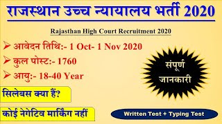 राजस्थान हाईकोर्ट भर्ती 2020 // Rajasthan High Court Recruitment 2020