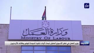 وزير العمل في قطر الأسبوع المقبل - (12-7-2018)