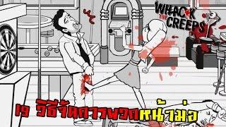 Whack The Creeps | 19 วิธีจัดการพวกหน้าม่อ zbing z. thumbnail