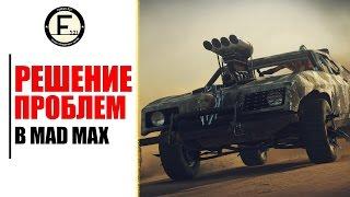 видео Как исправить вылеты и зависания в игре Mad Max