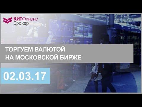 Торгуем валютой на Московской бирже